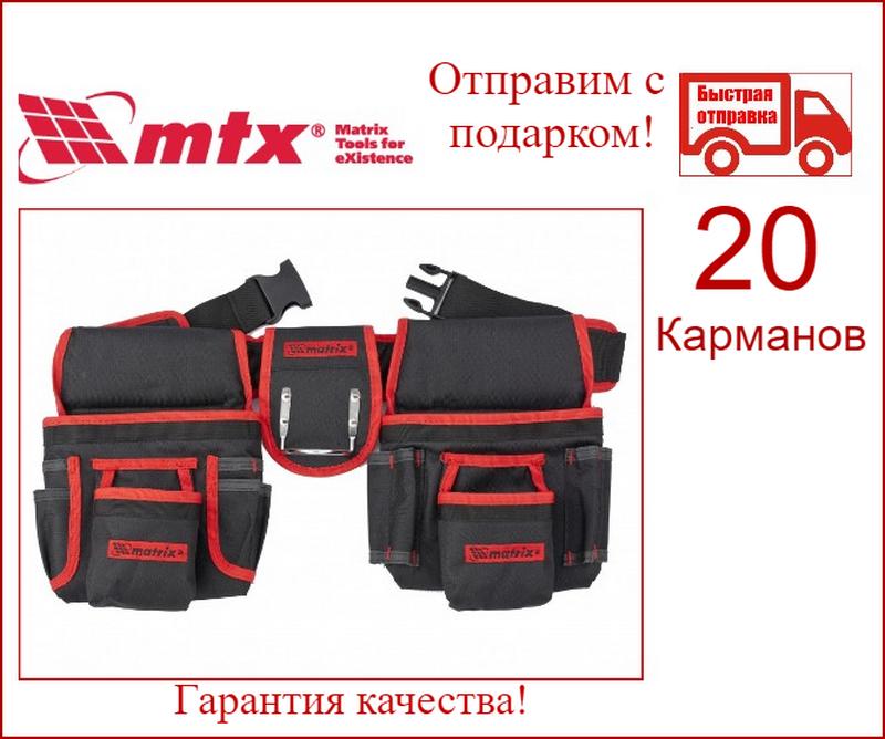 Пояс для инструментов 20 карманов держатель для молотка. MTX  902409
