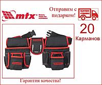 Пояс для инструмента 20 карманов держатель для молотка. MTX 902409