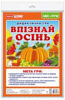 Дидактична гра Впізнай осінь
