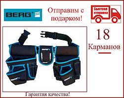 Пояс для інструментів Berg 18 кишень 16-702