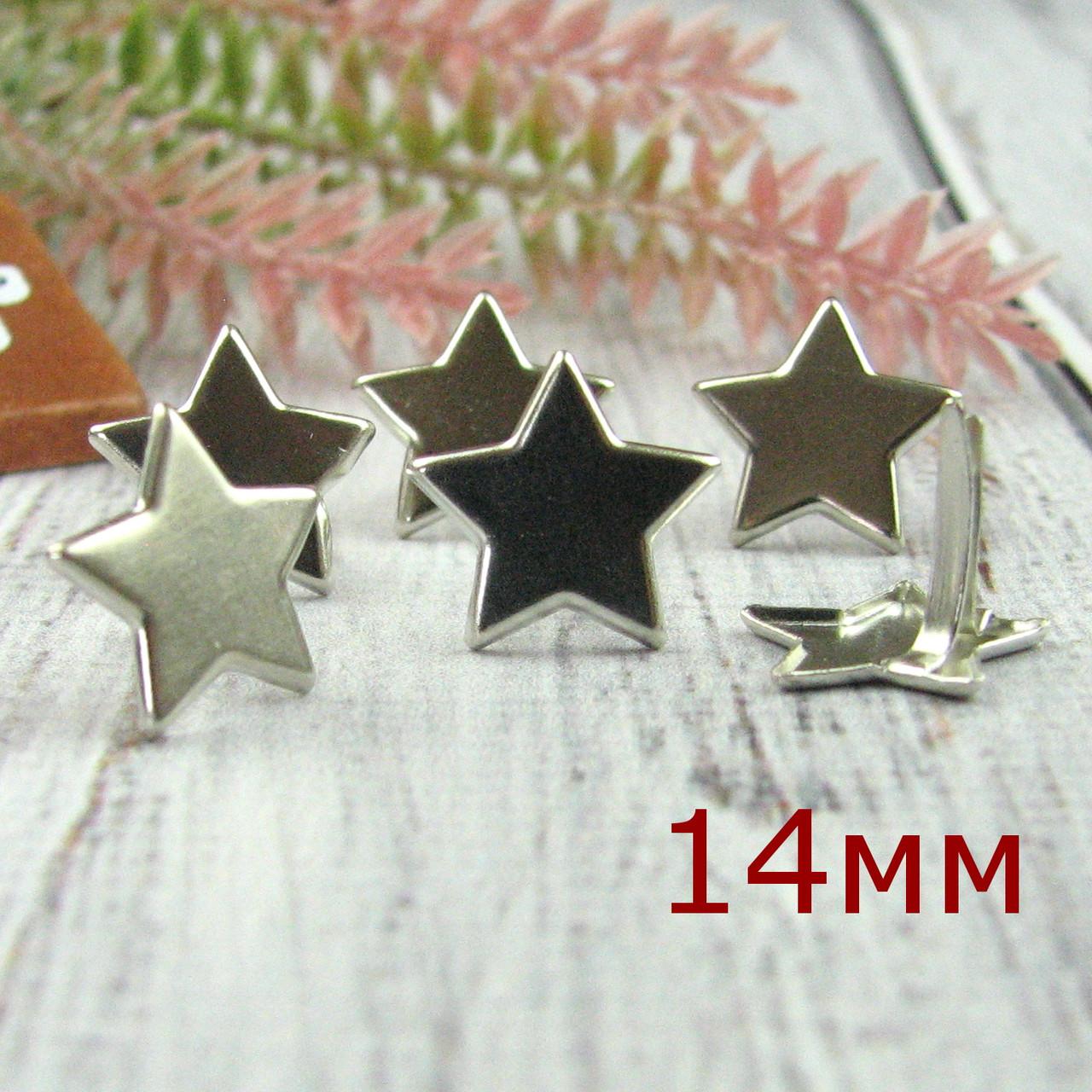 Брадсы для рукоделия 14*11мм Звезды 10шт в наборе