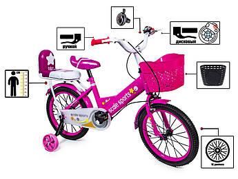 """Велосипед 16 """"Scale Sports"""" Розовый T15, Ручной и Дисковый Тормоз"""
