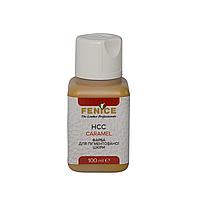 Краска для кожи Карамель Fenice HCC Caramel, 100 ml