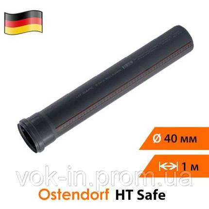 Труба для внутренней канализации 40 мм (1 м) Ostendorf HT Safe, фото 2