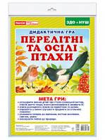 Дидактична гра Перелітні та зимуючі птахи