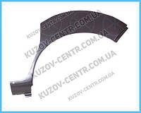 Рем часть заднего крыла левого (АРКА) 4 двери Renault Kangoo , Рено Кенго 97 -09