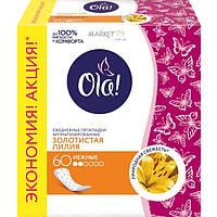 Прокладки Ola! щоденні Daily Deo 2краплі 60шт Золотиста лілія ВЕЛИКА УП. (1/12)