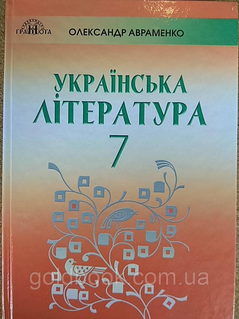 Українська література 7 клас підручник