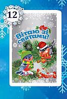 Фольгированный пакет новогодний для конфет и подарков, 200х300 мм
