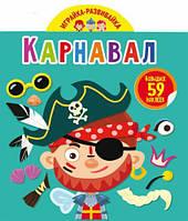 "Книга ""Играйка-развивайка. Карнавал"", 59 наклеек (рус), Crystal Book, книга для ребенка,crystal"