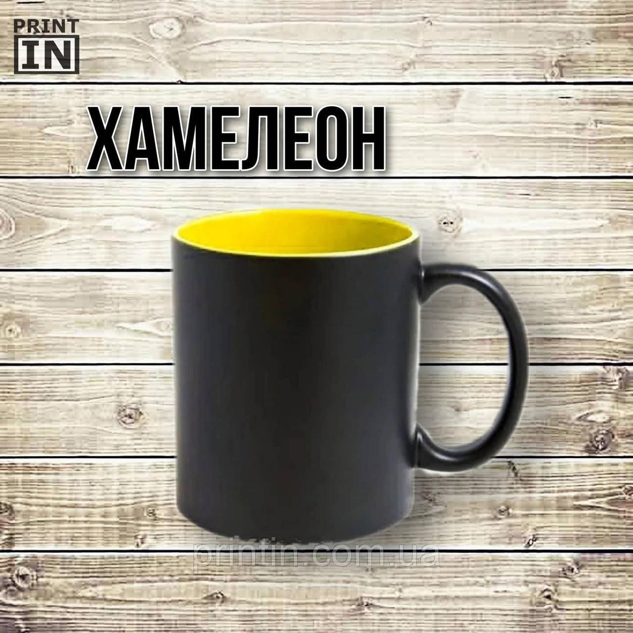 Печать на чашке хамелеон 330мл (полуматовая цветная внутри)