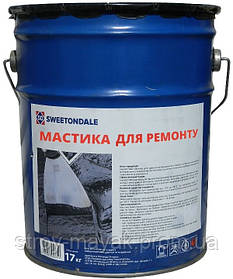 Мастика для ремонта Sweetondale 17 кг