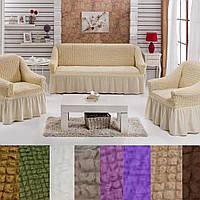 Натяжные чехлы на диван и 2 кресла Турция с оборкой. Большая палитра цветов Кремовый
