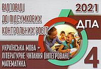 Відповіді та творчі завдання. ДПА 2020 для учнів 4 класу ( для шкіл з українською мовою навчання)