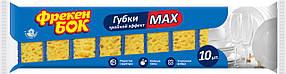 Кухонна губка Фрекен Бок MAX 10шт
