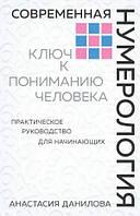 Современная нумерология (мягк.)