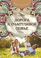 Дорога к счастливой семье (мягк офсет)