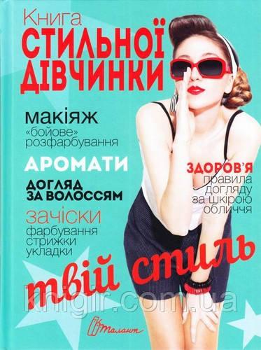 Книга стильної дівчинки (тв)