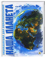 Наша планета (тв) Энциклопедия для любознательных