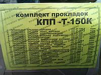 Комплект прокладок КПП Т-150 колесный