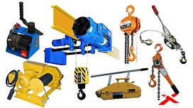 Вантажопідйомне обладнання
