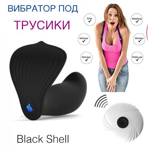 Вибратор под трусики Geteen Black Shell на пульте с USB зарядкой