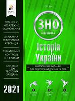 ЗНО 2021 Історія України Комплексне видання для підготовки до ЗНО та ДПА Гук О.І.