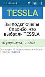 Терморегулятор TESSLA TRW Wi-Fi, фото 5