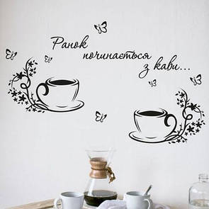Наклейка на стіну Ранкова кава