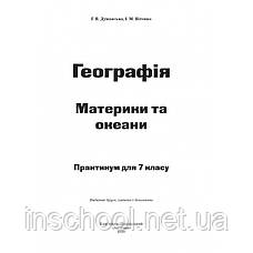 Практиктичні роботи з географії 7 клас. Думанська Г.В., Вітенко І.М., фото 3