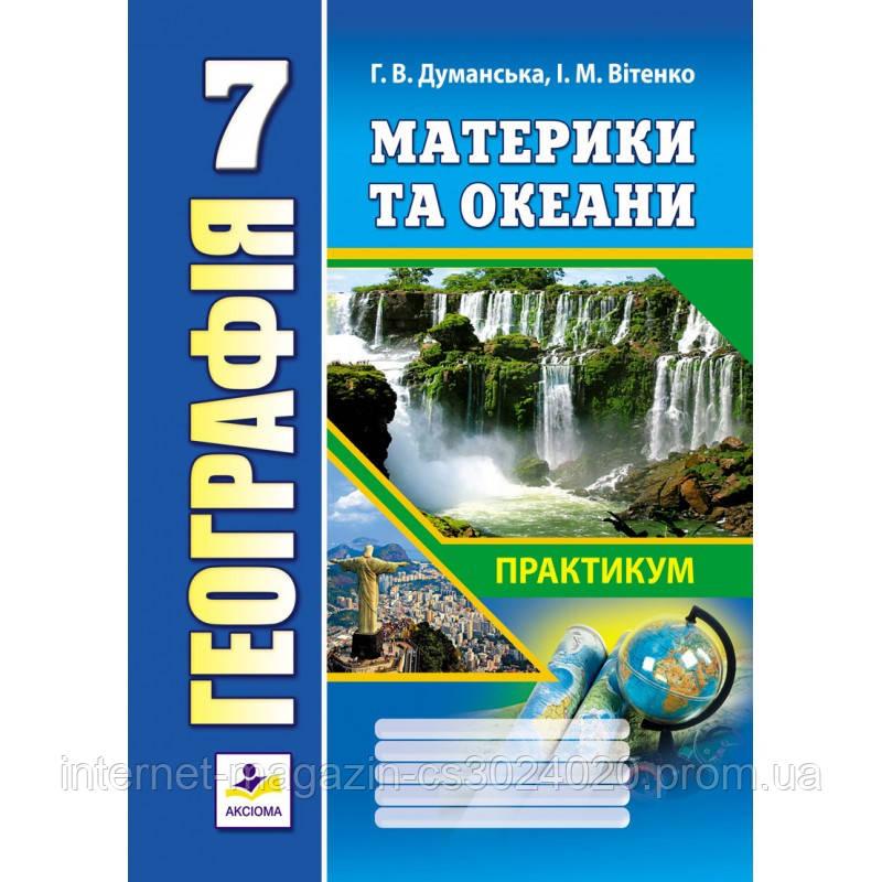 Практиктичні роботи з географії 7 клас. Думанська Г.В., Вітенко І.М.