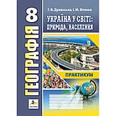 Географія 8 клас. Практичні роботи з географії. Думанська Г.В., Вітенко І.М.