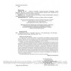 Практичні роботи з географії 9 клас. Думанська Г.В., Вітенко І.М., фото 3