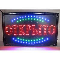Светодиодная LED вывеска табло ОТКРЫТО Рекламная торговая 55х33 см