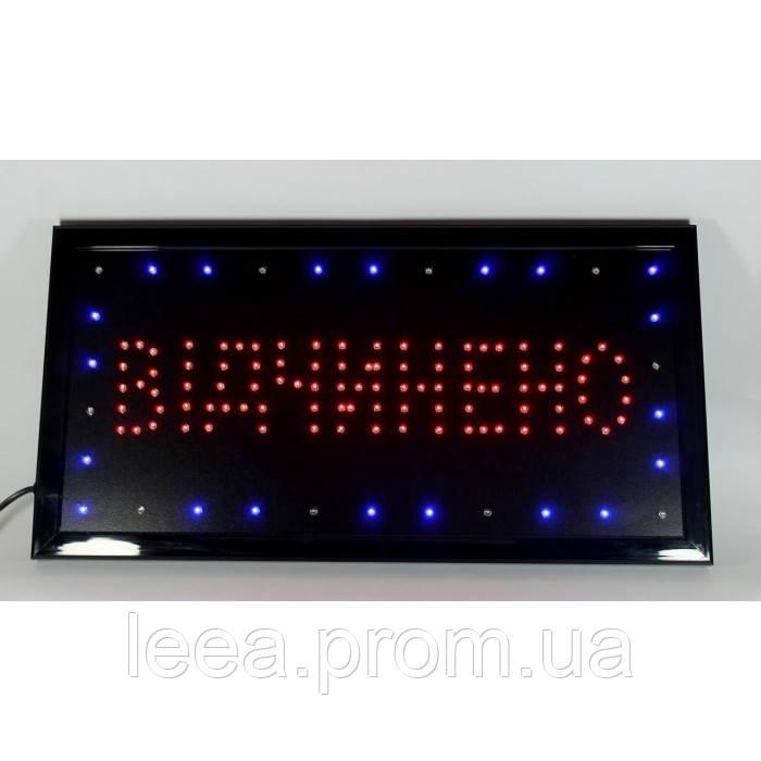 Світлодіодна вивіска LED табло Відчинено Рекламна торгова