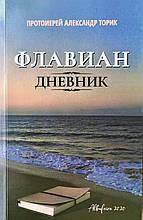 Флавіан. Щоденник. Протоієрей Олександр Торик