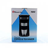 Капельная кофеварка DOMOTEC MS-0709 кофе машина 700ВТ, фото 3
