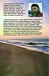 Флавиан. Дневник. Протоиерей Александр Торик, фото 3