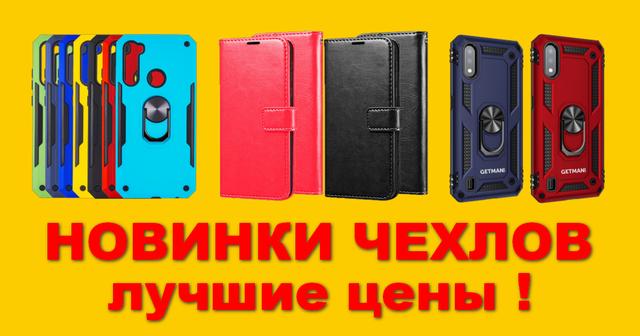 Чехлы для телефонов и смартфонов от мировых брендов