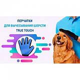 Перчатка для животных вычесывания True Touch Pet Brush Gloves, фото 4