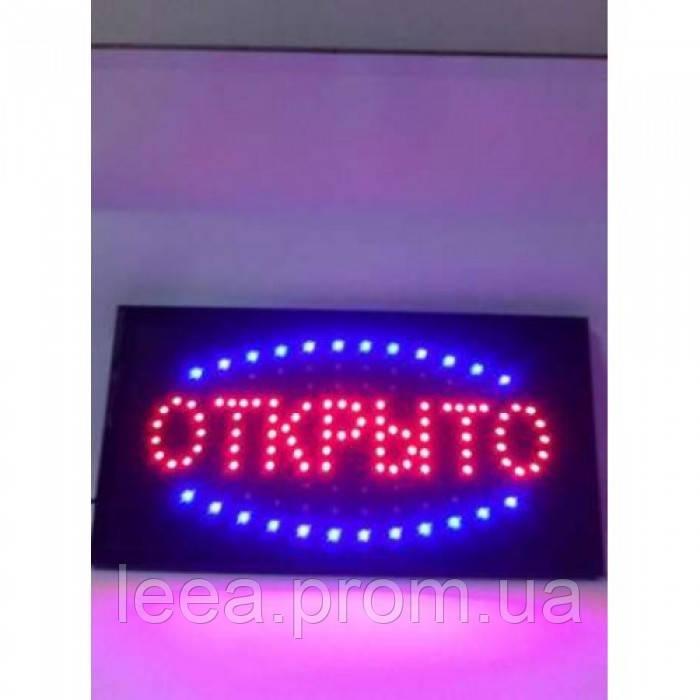Светодиодная LED вывеска табло ОТКРЫТО Рекламная торговая