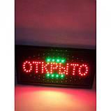 Светодиодная LED вывеска табло ОТКРЫТО Рекламная торговая, фото 3