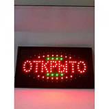Светодиодная LED вывеска табло ОТКРЫТО Рекламная торговая, фото 4