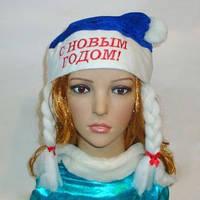 Колпак синий с косами С Новым Годом