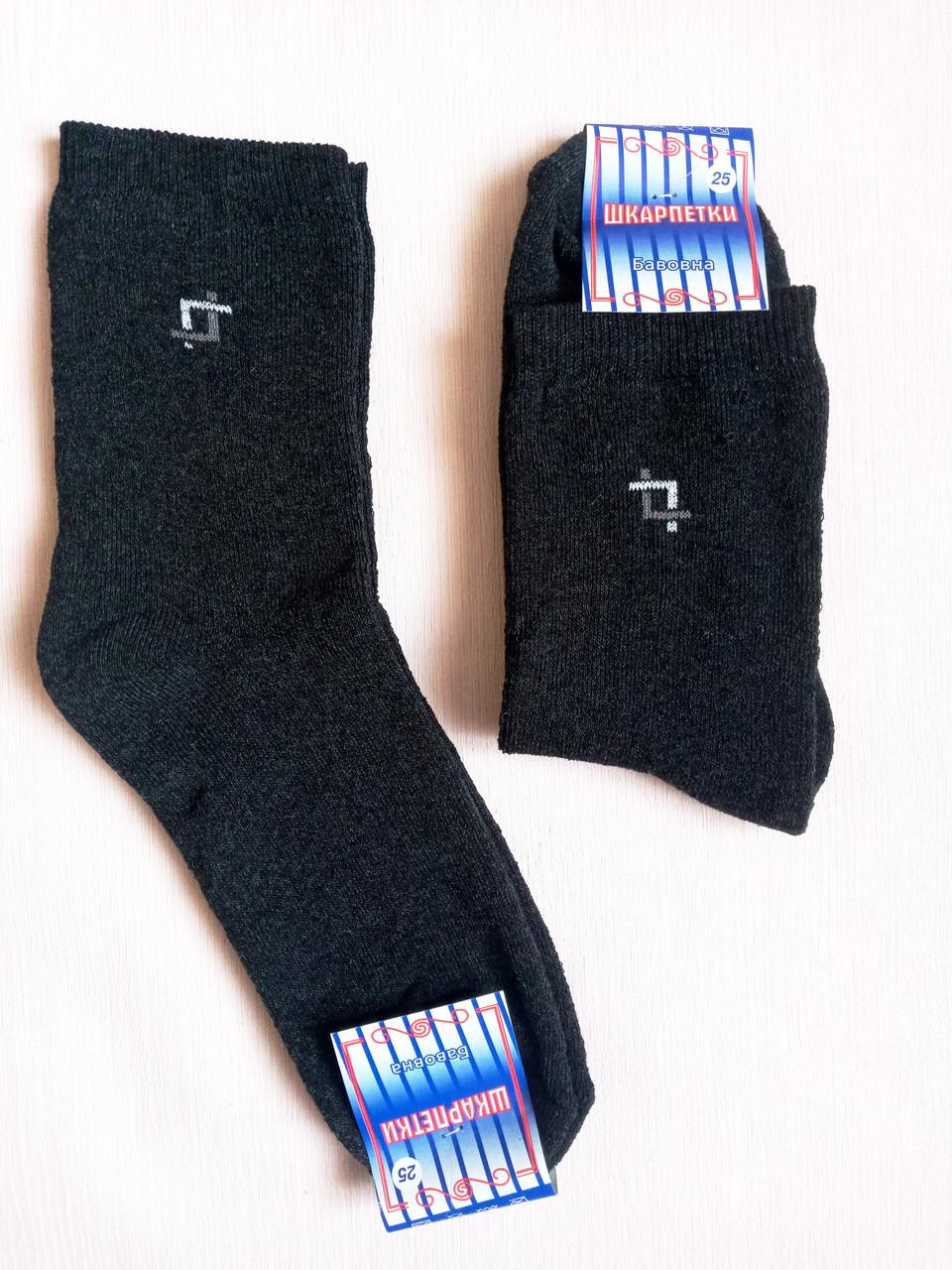 Носки мужские теплые махровые р.25 хлопок стрейч. Цвет серый. От 6 пар по 12грн.