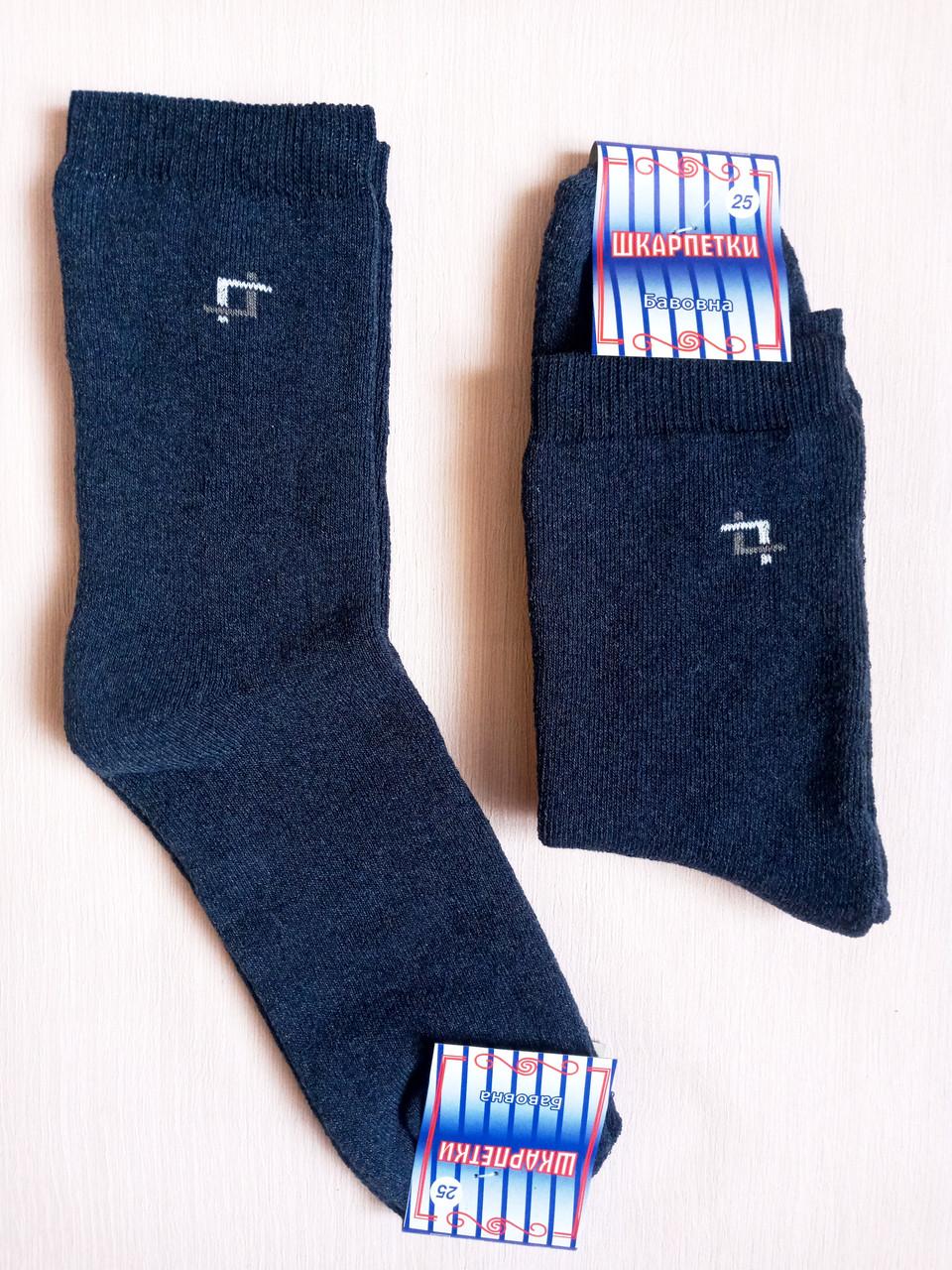 Носки мужские теплые махровые р.25 хлопок стрейч. Цвет синий.От 6 пар по 12 грн.