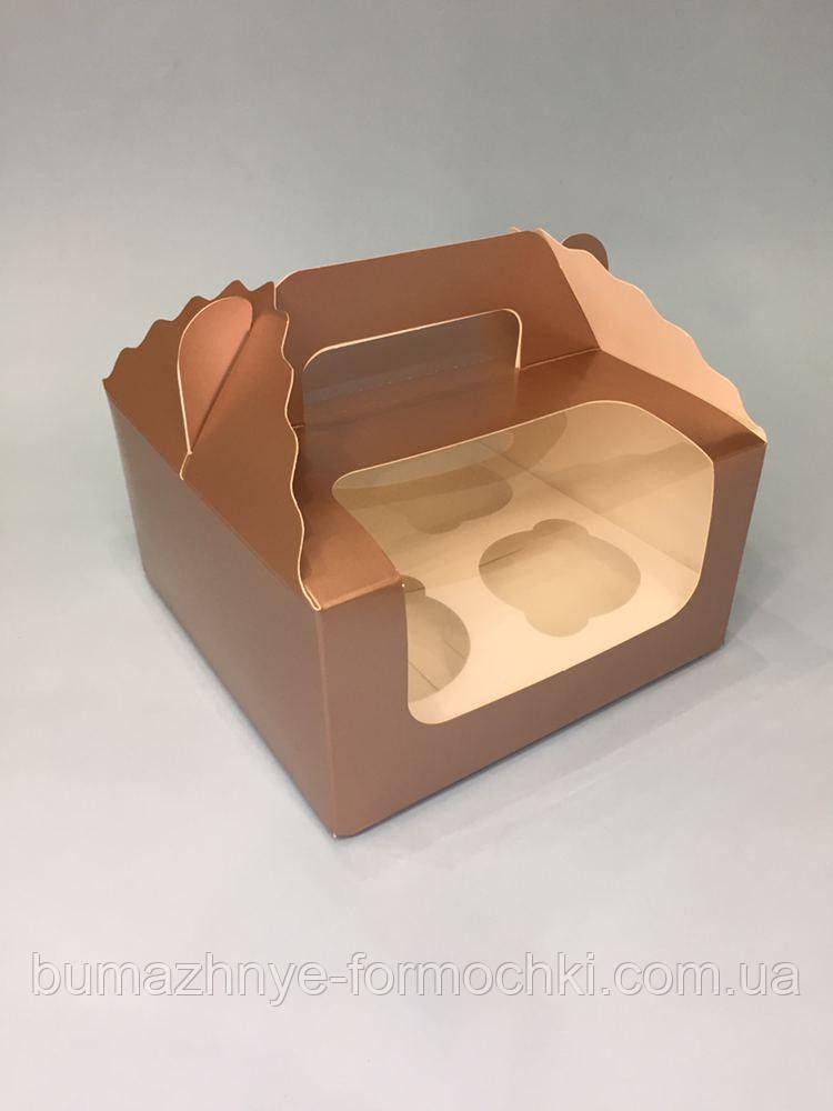 Коробка для капкейков, кексов на 4 шт., коричневый металлик, 170*170*85