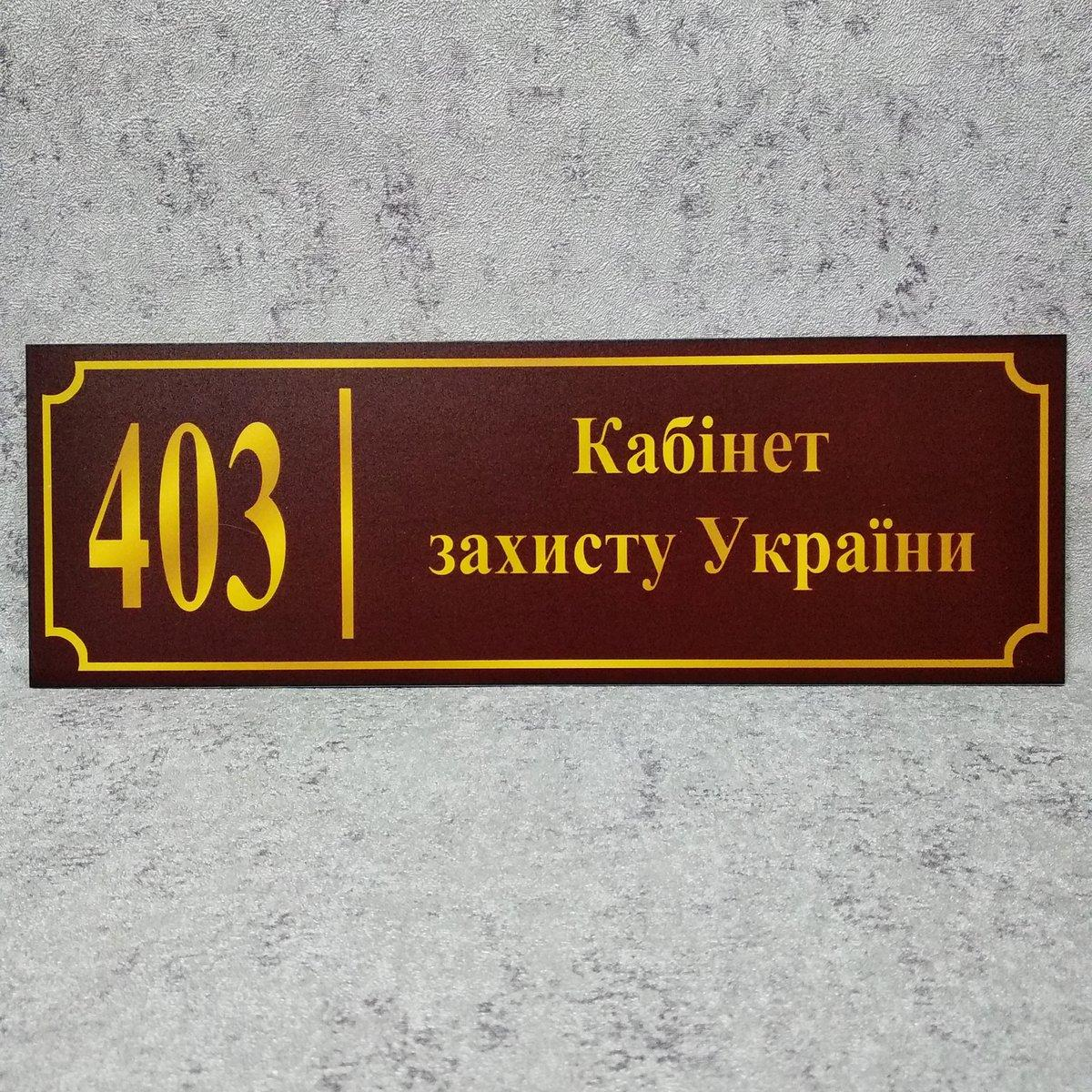 Табличка Кабінет захисту України (Бордо)
