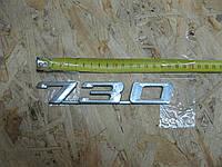 Емблема, Логотип Значок BMW БМВ 730 зад