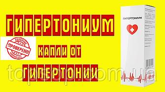 Препарат от гипертонии Гипертониум, Гипертониум от гипертонии, от гепертонии, от давления, лечение гипертонии,